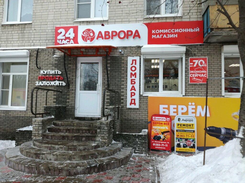 Комиссионный Магазин Нижний Новгород Каталог