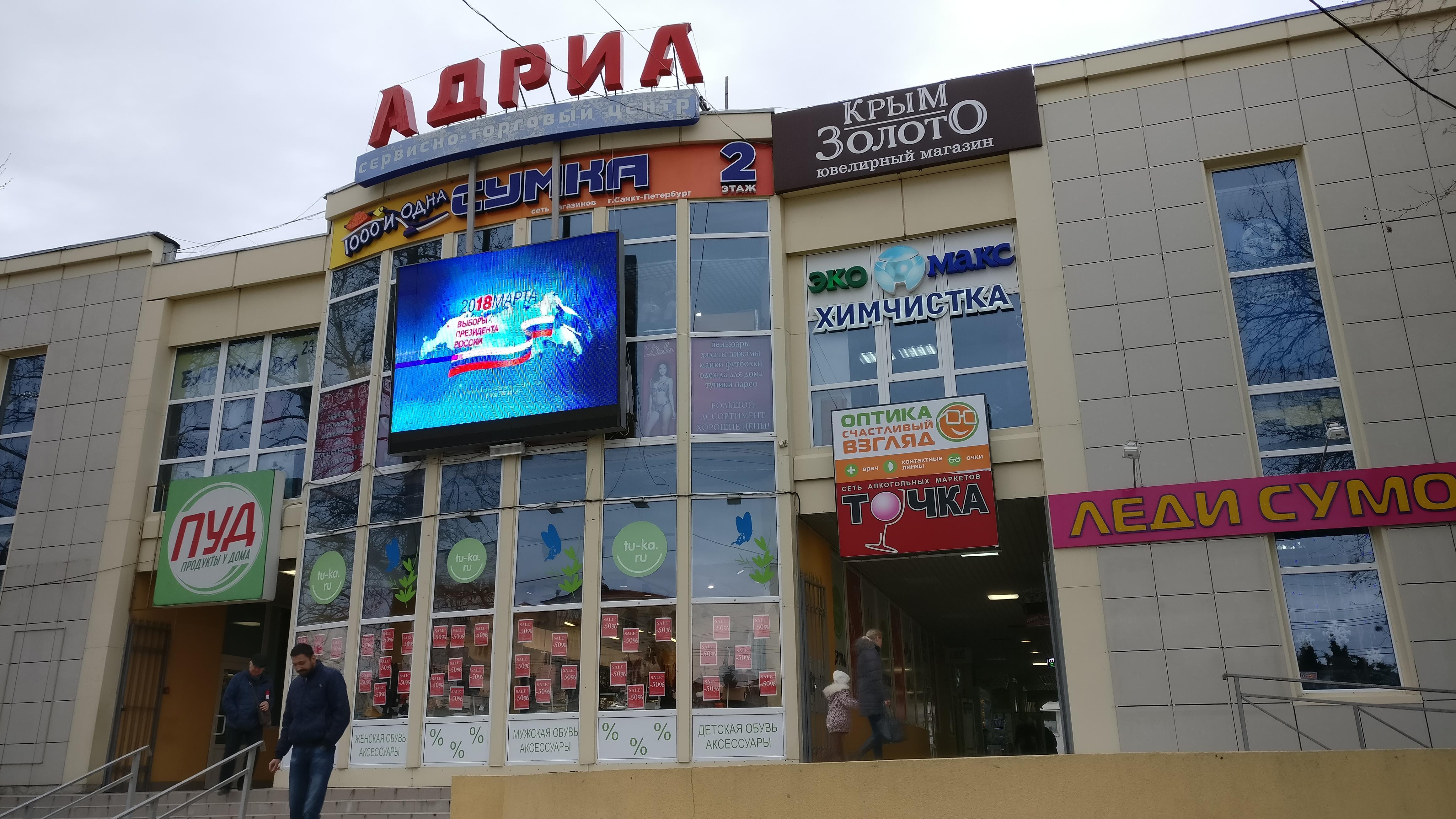 Севастополь проспект октябрьской революции 61 [PUNIQRANDLINE-(au-dating-names.txt) 22