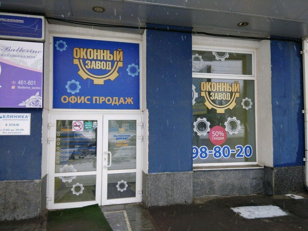 окна — Оконный завод Саратов — Саратов, фото №2