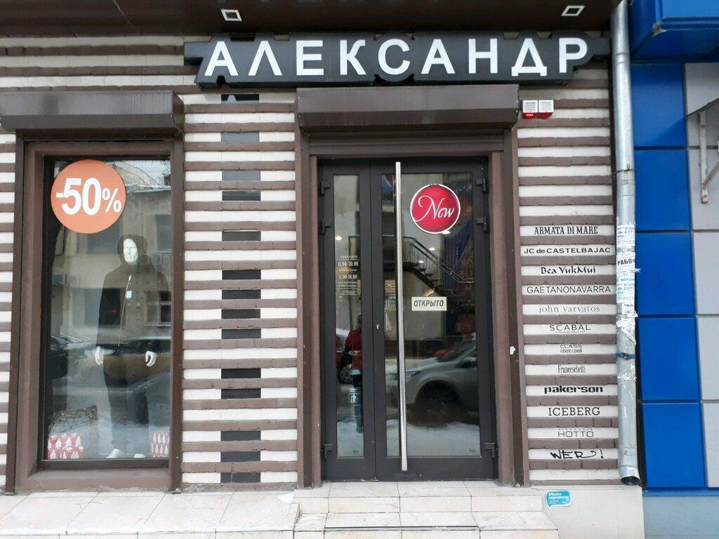 Адрес Магазина Александр
