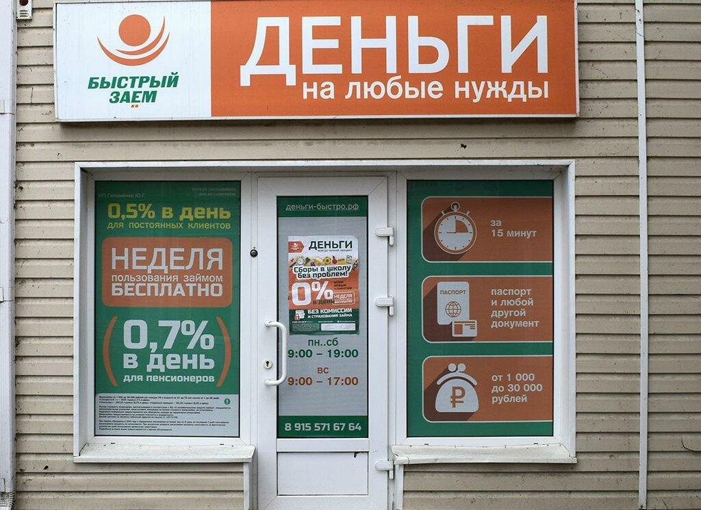 онлайн заявка на займ на карту во все банки
