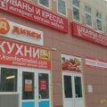 Комфорт мебель, Мебельные услуги в Тверской области