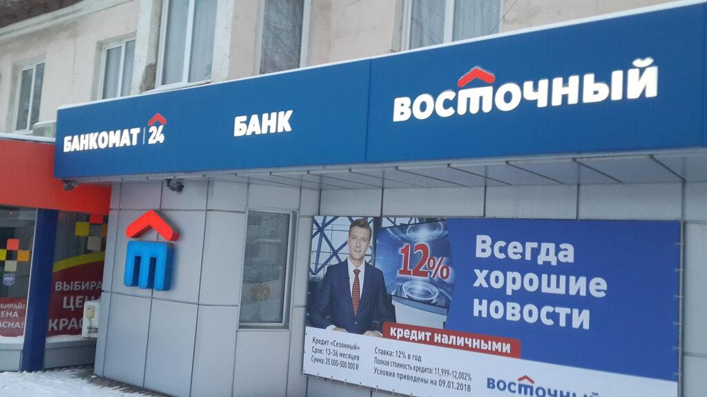 Кредит наличными банк восточный отзывы 2020