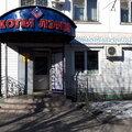 Копи Лэнд, Разное в Городском округе Белогорск