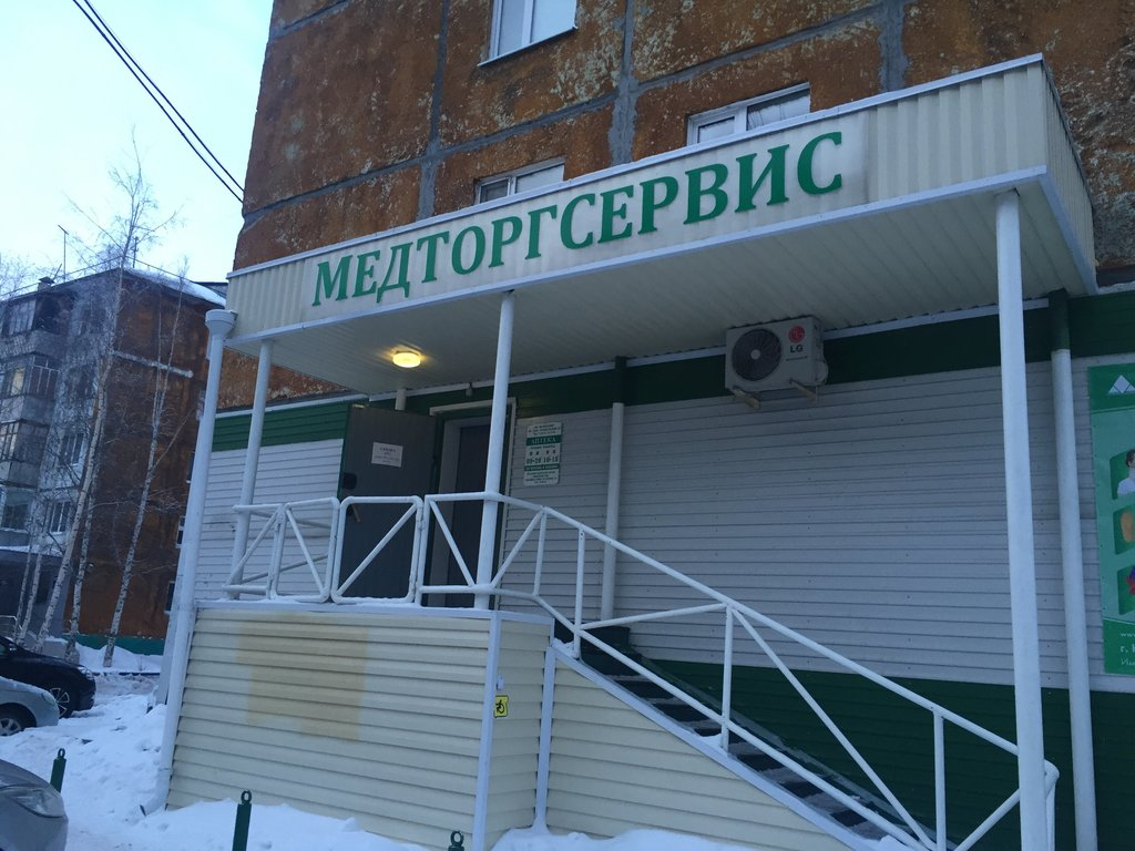 pharmacy — Apteka Medtorgservis — Nizhnevartovsk, photo 2