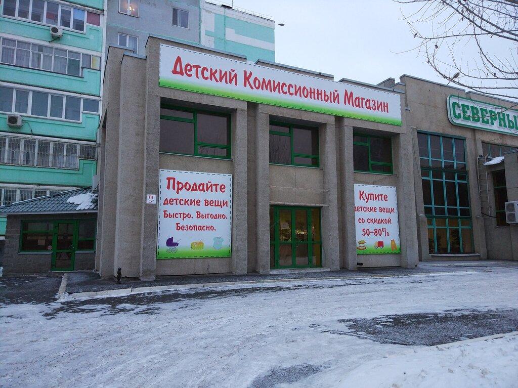 Детский Комиссионный Магазин Оренбург