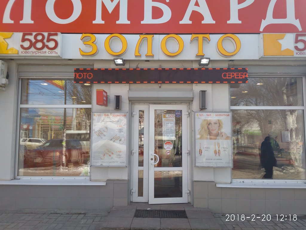 невский часа район 24 ломбард