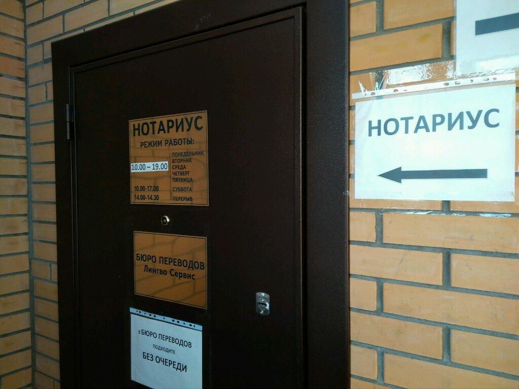 бюро переводов — Лингво Сервис — Москва, фото №1