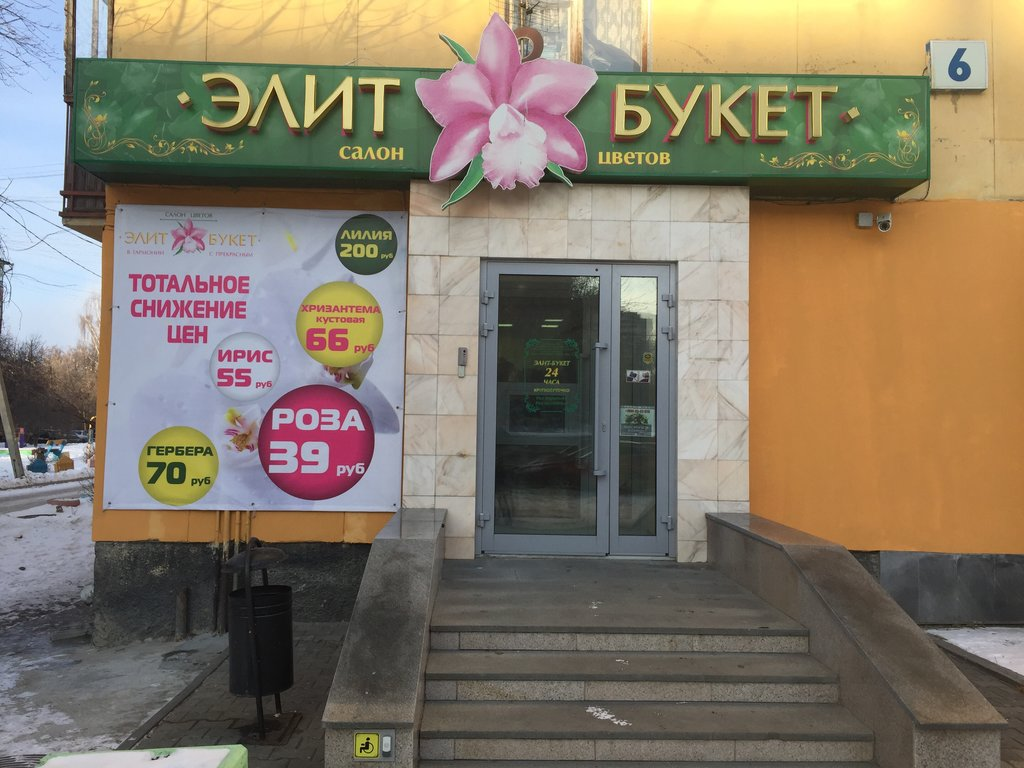 Покупка цветов, доставка цветов кемерово круглосуточный екатеринбург