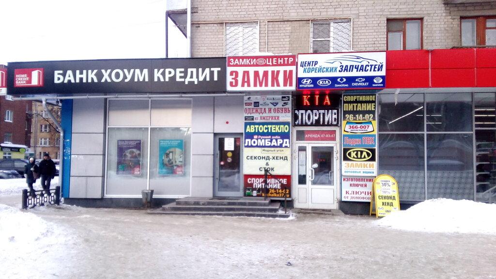 Кредиты в банках г иваново