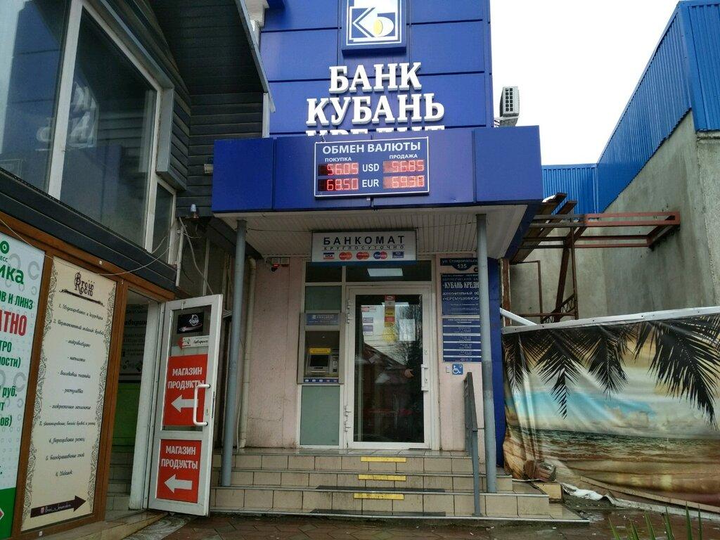 Кубань кредит доллар краснодар