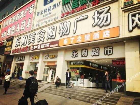 Buding Zhixing Hotel
