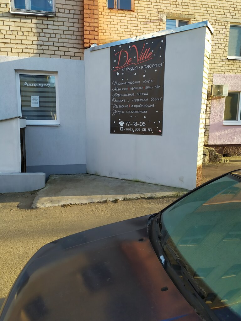 hairdressers — De Ville — Polotsk, photo 2
