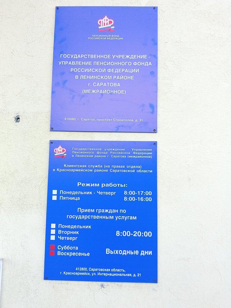 Пенсионный фонд красноармейск саратовская область личный кабинет абакан минимальная пенсия