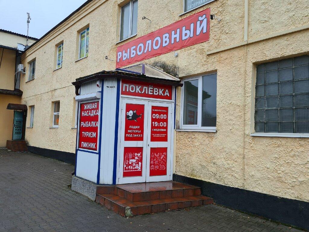 Все Для Рыбалки Калининград Магазины