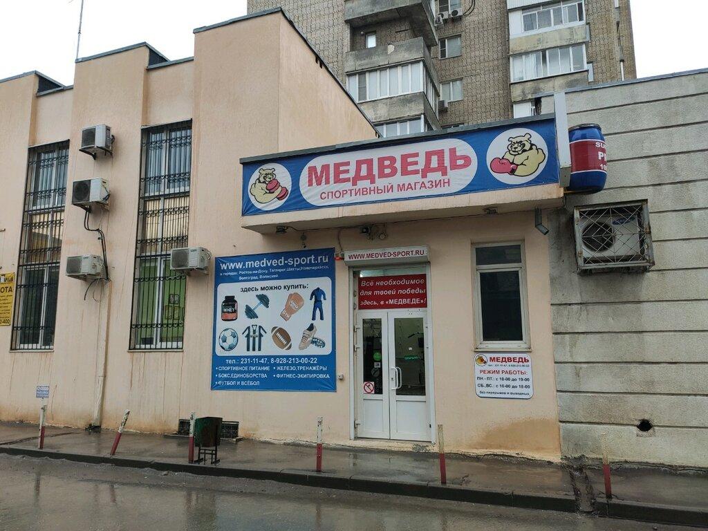 Медведь Спортивный Магазин