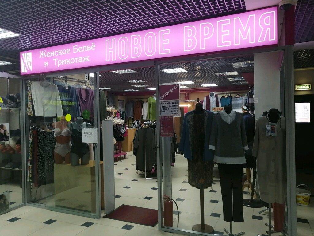 Магазины женского белья новое время интернет магазин женского нижнего белья большие размеры