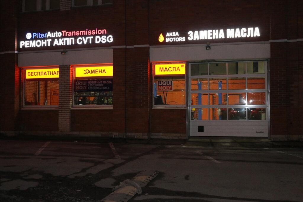 экспресс-пункт замены масла — AKSA MOTORS — Санкт-Петербург, фото №2