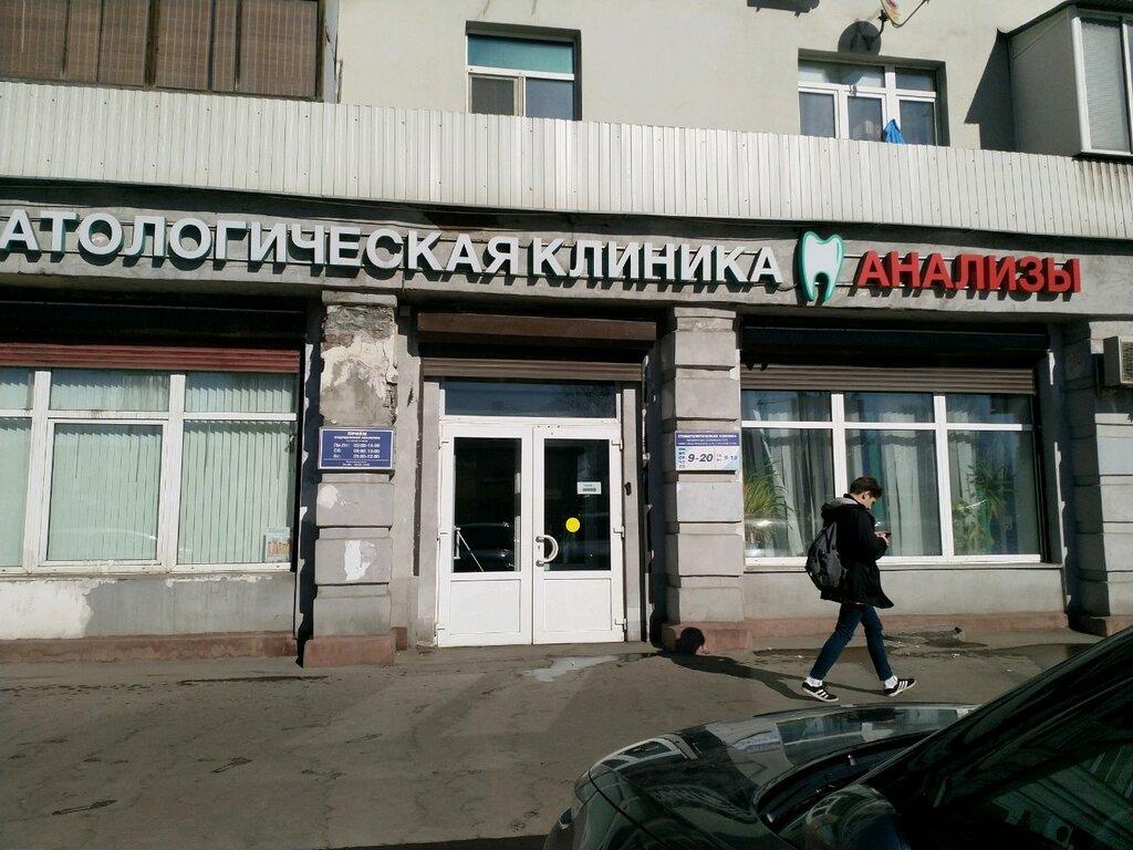 стоматологическая клиника — Стоматологическая клиника профессора Дойникова А. И. — Москва, фото №1