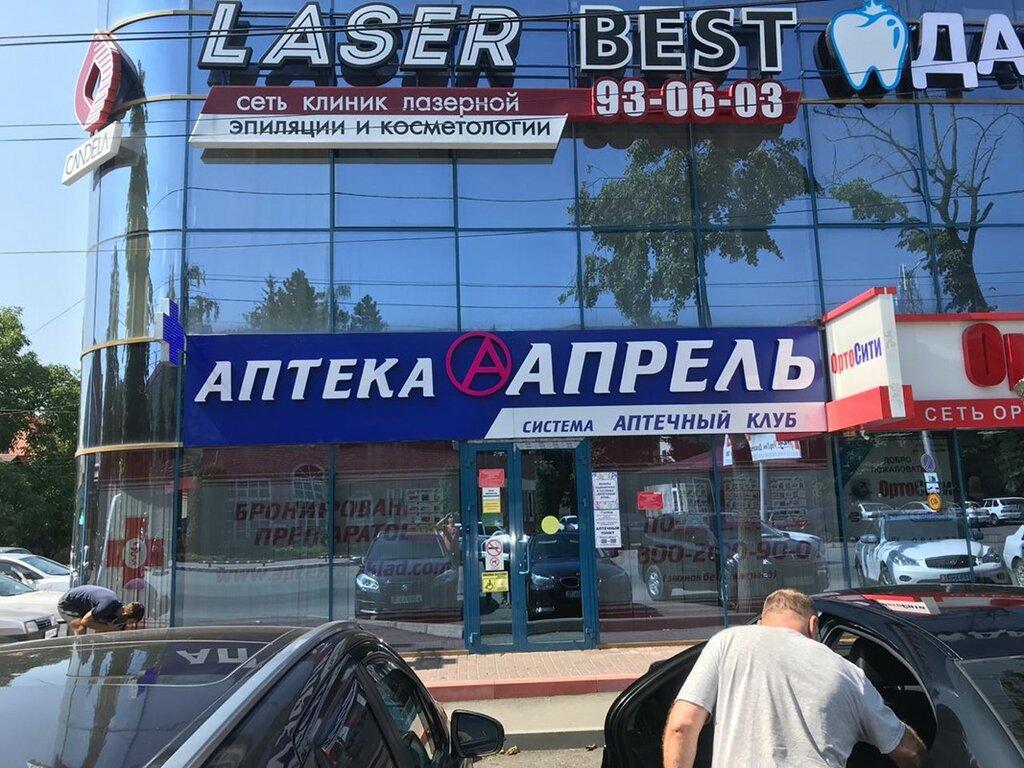 аптека — Апрель — Владикавказ, фото №2