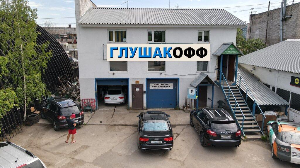 автосервис, автотехцентр — ГлушакоФФ — Санкт-Петербург, фото №1