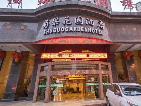 Shuguo Garden Hotel Chongqing