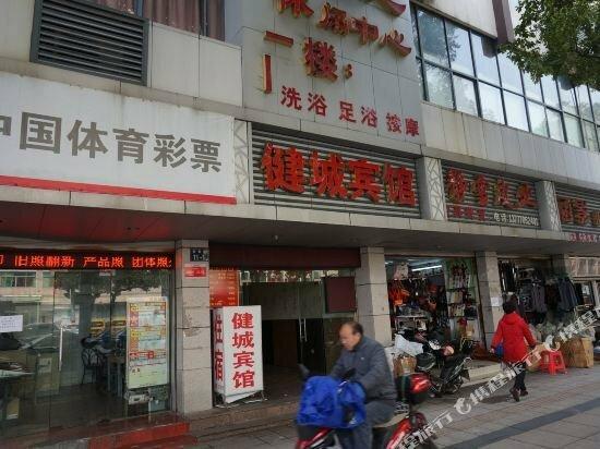 Jiancheng Hotel