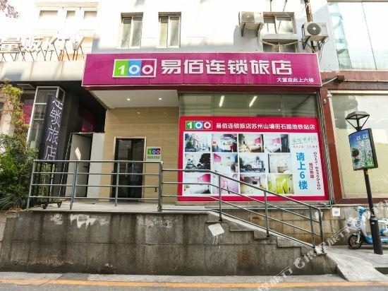 100 Inn Suzhou Shantang Street Shilu Subway Station