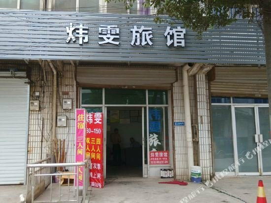 Weiwen Hostel