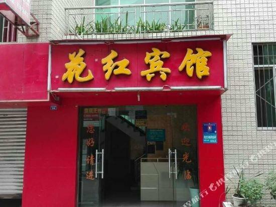 Xinxin Hostel