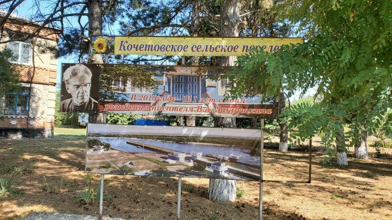 Дача-на-Дону