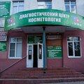 Новые Медицинские Технологии, Услуги косметолога в Городском округе Курск