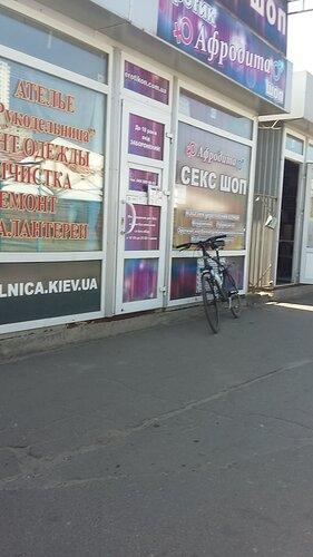 М тимирязевская интим магазин сообщение
