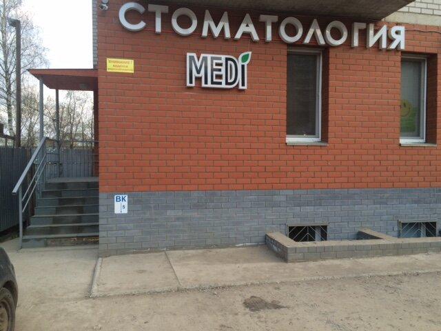 стоматологическая клиника — Стоматология Меди — Киров, фото №2