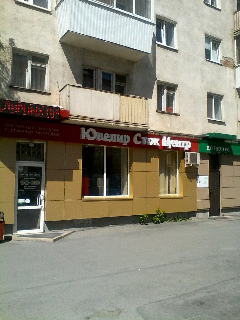2a660196 Ювелир Сток центр - ювелирный магазин, метро Площадь 1905 года ...