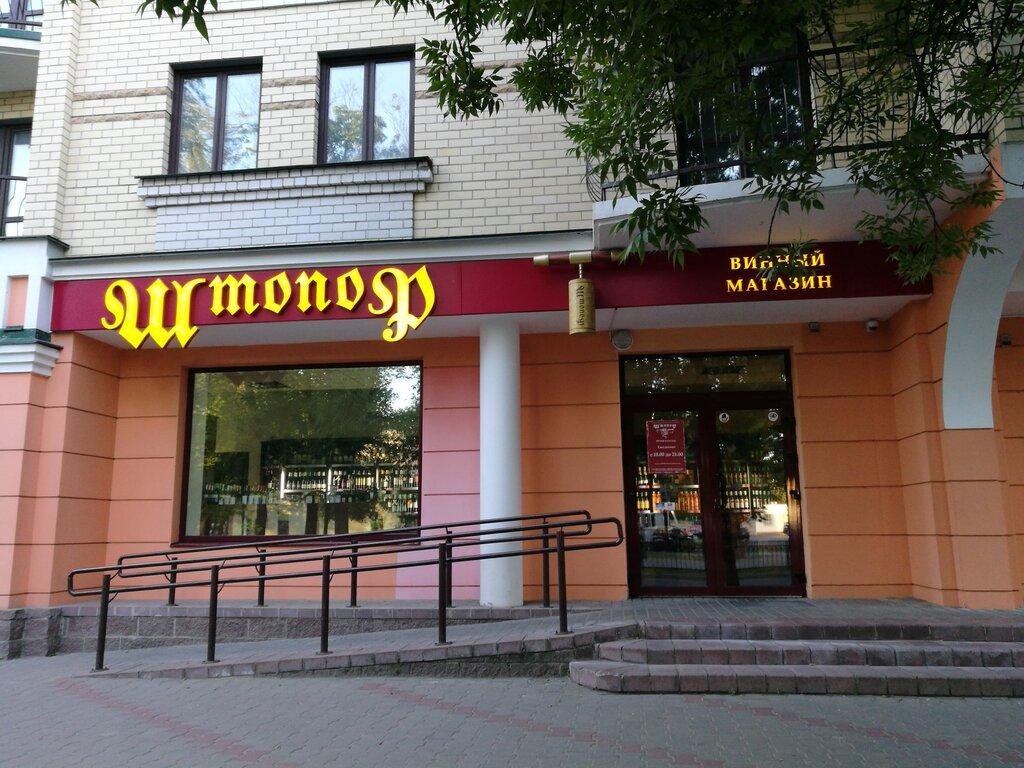 магазин алкогольных напитков — Штопор — Брест, фото №1