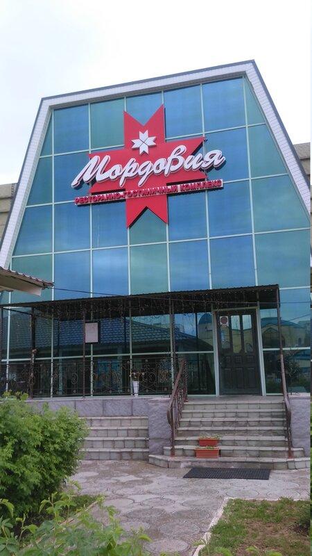 Ресторанно-Гостиничный комплекс Мордовия