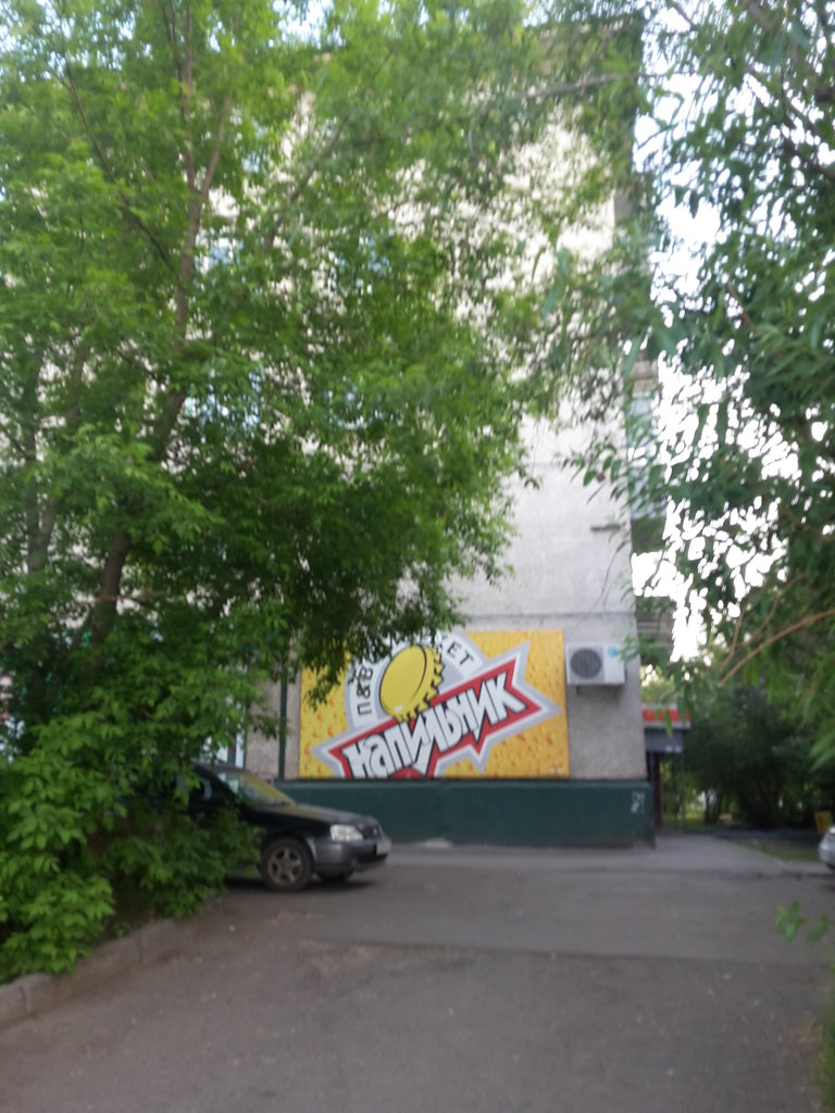 Напильник Сеть Магазинов Напитков Красноярск Официальный Сайт