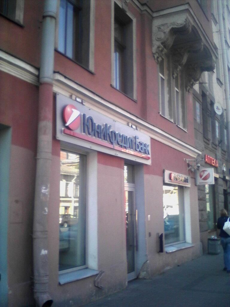 юнит кредит банк санкт петербург