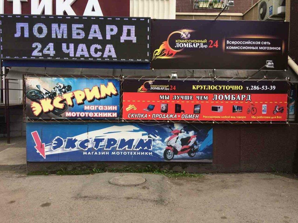 24 часа красноярск ломбард часы сонник продать