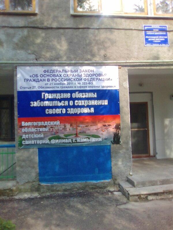 Волгоградский областной детский санаторий Филиал в г. Камышин