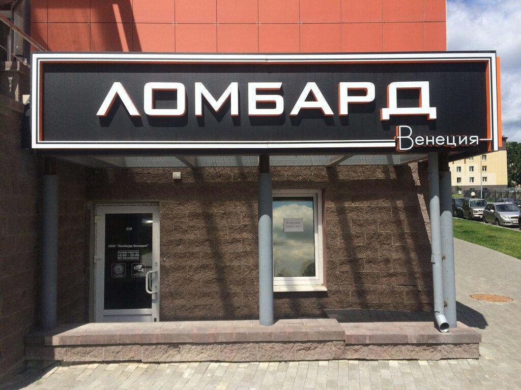 ломбард — Ломбард Венеция — Минск, фото №2