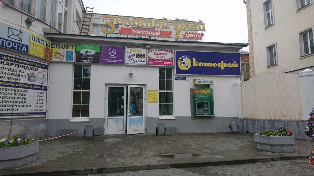 Котофей Интернет Магазин Егорьевск