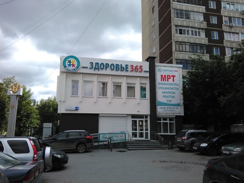 медцентр, клиника — Здоровье 365 — Екатеринбург, фото №7