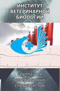 ветеринарная клиника — Институт ветеринарной биологии — Санкт-Петербург, фото №2