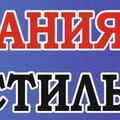Авто-Стиль, Ремонт авто в Новокуйбышевске