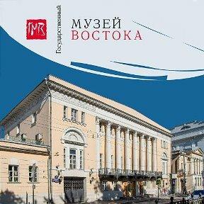музей — Государственный музей Востока — Москва, фото №1