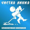 Чистая Линия, Уборка и помощь по хозяйству в Городском округе Бийск