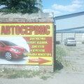 Автосервис, Ремонт авто в Сальском районе