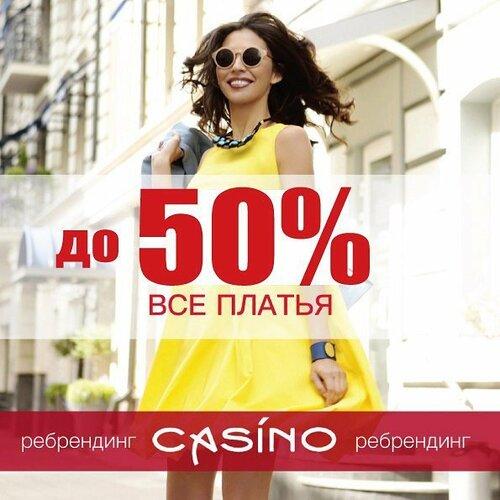 Казино магазин платьев в москве поднимаем деньги в казино